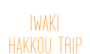 【WEB】企画   いわき、発酵の旅 - IWAKI HAKKOU TRIP   発酵を知り、いわきを知る。いわき発の発酵食をテーマにした冊子 「IWAKI HAKKOU TRIP いわき、発酵の旅」公式サイト。